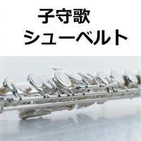 【フルート楽譜】子守歌(シューベルト)(フルートピアノ伴奏)