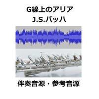 【伴奏音源・参考音源】G線上のアリア(J.S.バッハ)(フルート2本とピアノ伴奏)