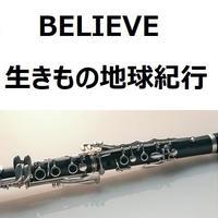 【クラリネット楽譜】BELIEVE(ビリーヴ)「生きもの地球紀行」(クラリネット・ピアノ伴奏)
