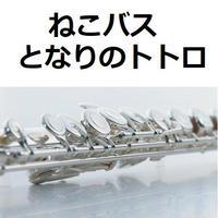 【フルート楽譜】ねこバス「となりのトトロ」スタジオジブリ(フルートピアノ伴奏)
