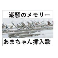 【フルート楽譜】あまちゃん~潮騒のメモリー(フルートピアノ伴奏)