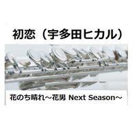 【フルート楽譜】初恋(宇多田ヒカル)「花のち晴れ~花男 Next Season~」(フルートピアノ伴奏)