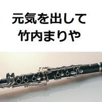 【クラリネット楽譜】元気を出して(竹内まりや)(クラリネット・ピアノ伴奏)