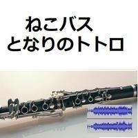 【伴奏音源・参考音源】ねこバス「となりのトトロ」スタジオジブリ(クラリネット・ピアノ伴奏)