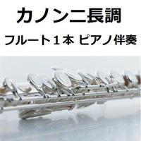 【フルート楽譜】カノンニ長調「フルート1本・Keyト長調」(パッフェルベル)(フルートピアノ伴奏)