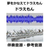 【伴奏音源・参考音源】夢をかなえてドラえもん「ドラえもん」(フルートピアノ伴奏)