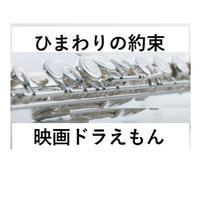 【フルート楽譜】ひまわりの約束~ドラえもん(STAND BY ME)秦 基博(フルートピアノ伴奏)