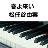 【ピアノ楽譜】春よ来い(松任谷由実)(ピアノソロ)