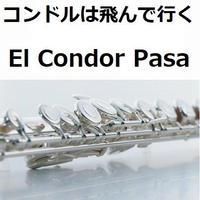 【フルート楽譜】コンドルは飛んで行く(El Condor Pasa)(フルートピアノ伴奏)