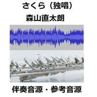 【伴奏音源・参考音源】さくら(独唱)森山直太朗(フルートピアノ伴奏)