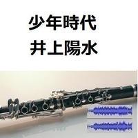 【伴奏音源・参考音源】少年時代(井上陽水)(クラリネット・ピアノ伴奏)