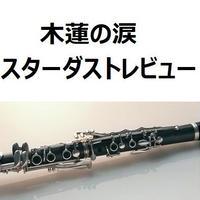 【クラリネット楽譜】木蓮の涙(スターダストレビュー)(クラリネット・ピアノ伴奏)