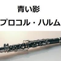 【クラリネット楽譜】青い影(プロコル・ハルム)(クラリネット・ピアノ伴奏)
