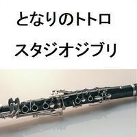 【クラリネット楽譜】となりのトトロ(スタジオジブリ)(クラリネット・ピアノ伴奏)