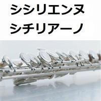 【フルート楽譜】シシリエンヌ(シチリアーノ)フォーレ(フルートピアノ伴奏)