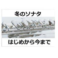 【フルート楽譜】「冬のソナタ」主題歌~はじめから今まで(フルートピアノ伴奏)