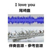 【伴奏音源・参考音源】I love you(尾崎豊)(フルートピアノ伴奏)