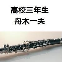 【クラリネット楽譜】高校三年生(舟木一夫)(クラリネット・ピアノ伴奏)