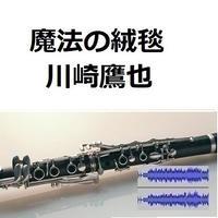 【伴奏音源・参考音源】魔法の絨毯(川崎鷹也)(クラリネット・ピアノ伴奏)