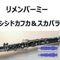 【伴奏音源・参考音源】リメンバーミー「Remember me」(シシドカフカ&スカパラ)(クラリネット・ピアノ伴奏)