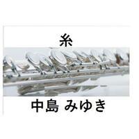 【フルート楽譜】糸~中島みゆき(フルートピアノ伴奏)