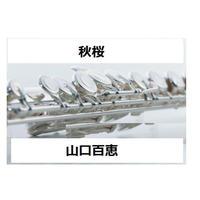 【フルート楽譜】秋桜(山口百恵)(フルートピアノ伴奏)