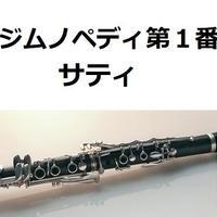 【クラリネット楽譜】ジムノペディ第1番(サティ)(クラリネット・ピアノ伴奏)