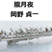 【フルート楽譜】朧月夜(岡野貞一)(フルートピアノ伴奏)
