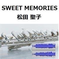 【伴奏音源・参考音源】SWEET MEMORIES(松田聖子)(フルートピアノ伴奏)