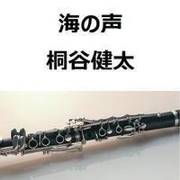 【クラリネット楽譜】海の声(桐谷健太)(クラリネット・ピアノ伴奏)
