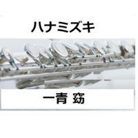 【フルート楽譜】ハナミズキ(一青窈)(フルートピアノ伴奏)