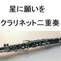 【クラリネット楽譜】星に願いを《二重奏》(ディズニー)(クラリネット・ピアノ伴奏)