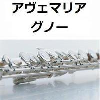 【フルート楽譜】アヴェマリア(グノー)(フルートピアノ伴奏)