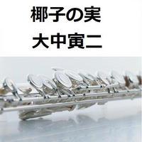 【フルート楽譜】椰子の実(大中寅二)(フルートピアノ伴奏)