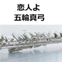 【フルート楽譜】恋人よ(五輪真弓)(フルートピアノ伴奏)