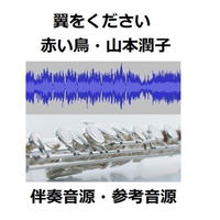 【伴奏音源・参考音源】翼をください(赤い鳥・山本潤子)(フルートピアノ伴奏)