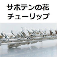 【フルート楽譜】サボテンの花(チューリップ)「ひとつ屋根の下」(フルートピアノ伴奏)