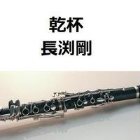 【クラリネット楽譜】乾杯(長渕剛)(クラリネット・ピアノ伴奏)
