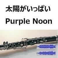 【伴奏音源・参考音源】太陽がいっぱい(Purple Noon)(クラリネット・ピアノ伴奏)