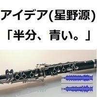 【伴奏音源・参考音源】アイデア(星野源)「半分、青い。」NHK朝ドラ主題歌(クラリネット・ピアノ伴奏)