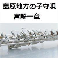 【フルート楽譜】島原地方の子守唄(宮崎一章)(フルートピアノ伴奏)