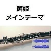 【伴奏音源・参考音源】篤姫~メインテーマ(クラリネット・ピアノ伴奏)