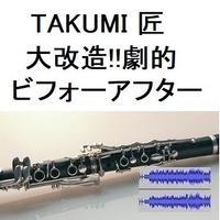 【伴奏音源・参考音源】TAKUMI 匠「大改造!!劇的ビフォーアフター」(クラリネット・ピアノ伴奏)