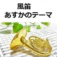 【ホルン楽譜】風笛~あすかのテーマ~(ホルン・ピアノ伴奏)
