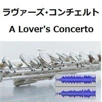 【伴奏音源・参考音源】ラヴァーズ・コンチェルト(A Lover's Concerto)サラ・ヴォーン(フルートピアノ伴奏)