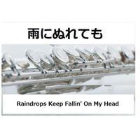 【フルート楽譜】雨にぬれても(Raindrops Keep Fallin' On My Head)~「明日に向って撃て!」(フルートピアノ伴奏)
