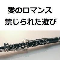 【クラリネット楽譜】愛のロマンス(禁じられた遊び)(クラリネット・ピアノ伴奏)