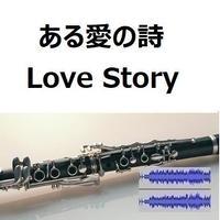 【伴奏音源・参考音源】ある愛の詩(Love Story)(クラリネット・ピアノ伴奏)