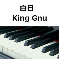 【ピアノ楽譜】白日(King Gnu)「イノセンス 冤罪弁護士」(ピアノソロ)