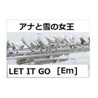 【フルート楽譜】LET IT GO「アナと雪の女王」[ホ短調(簡単キー)](フルートとピアノ伴奏)